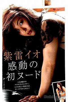 紫雷イオ画像15枚目