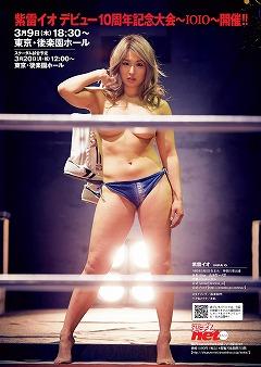 紫雷イオ画像28枚目