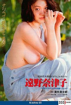 遠野奈津子画像3枚目
